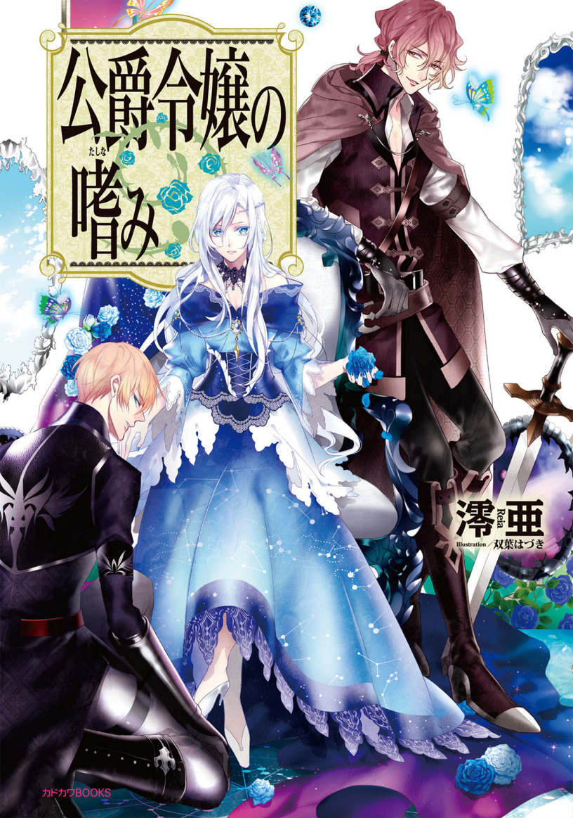 DD Volume 1 Cover